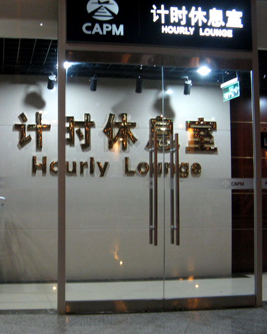 Hourly Lounge